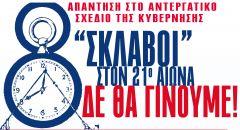 ΕΡΓΑΤΙΚΟ ΚΕΝΤΡΟ ΝΑΟΥΣΑΣ :ΟΛΟΙ ΣΤΗ ΜΑΧΗ!