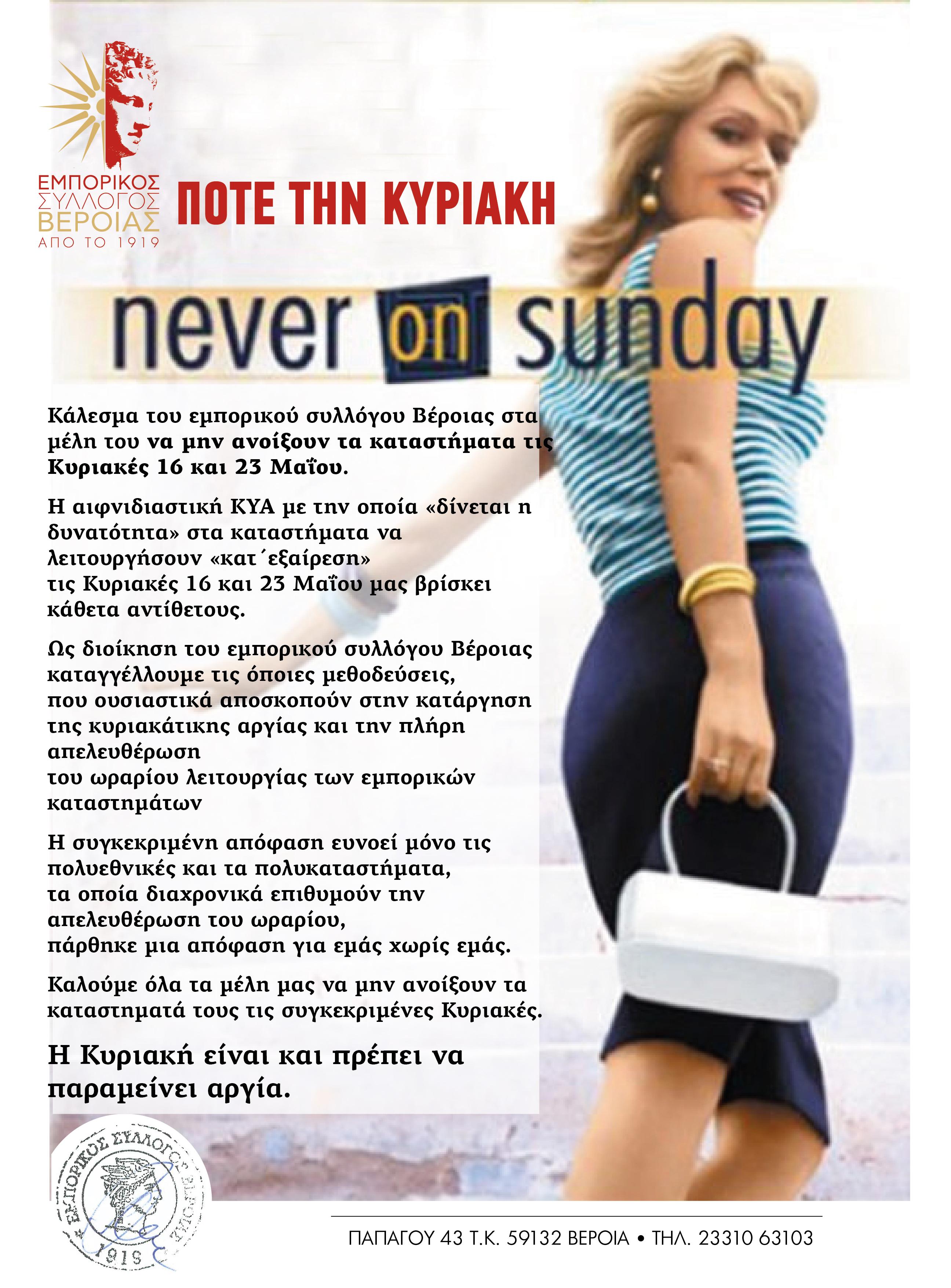 Εμπορικός Σύλλογος Βέροιας: Η Κυριακή είναι και πρέπει να παραμείνει αργία!