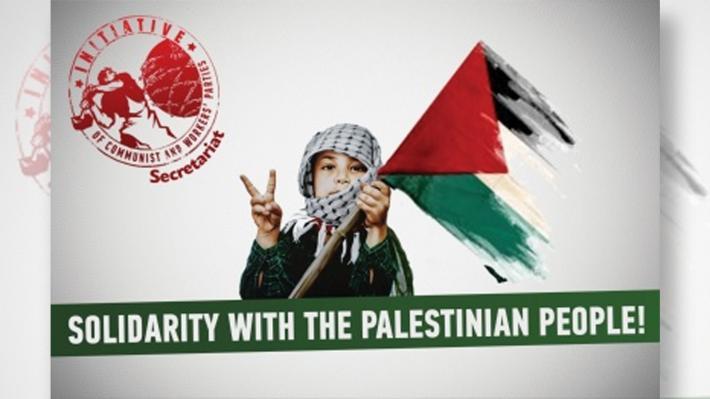 ΑΝΑΚΟΙΝΩΣΗ ΤΗΣ ΓΡΑΜΜΑΤΕΙΑΣ ΤΗΣ ΕΥΡΩΠΑΪΚΗΣ ΚΟΜΜΟΥΝΙΣΤΙΚΗΣ ΠΡΩΤΟΒΟΥΛΙΑΣ: Αλληλεγγύη στον Παλαιστινιακό λαό