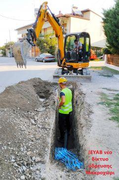 Διακοπή νερού στην Κοινότητα Μακροχωρίου του Δήμου Βέροιας λόγω εργασιών σύνδεσης στο καινούριο δίκτυο ύδρευσης.
