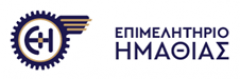 Σεμινάριο με θέμα : «Επικοινωνία από απόσταση»  πραγματοποιήθηκε από το  Επιμελητήριο Ημαθίας και την Εταιρία Επιχειρηματικής Ανάπτυξης Ημαθίας   ΕΤ.ΕΠ.Α. Ημαθίας