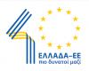 Ελλάδα και Ε.Ε: 40 χρόνια μετά…