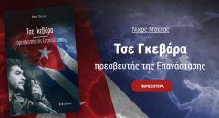 Νίκος Μόττας: Τσε Γκεβάρα πρεσβευτής της Επανάστασης