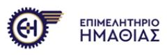 Επιμελητήριο Ημαθίας:Ολοκληρώθηκαν  τα πέντε πρώτα προγραμματισμένα σεμινάρια εκπαίδευσης των επιχειρήσεων