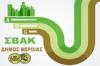 Παρατείνεται η ημερομηνία λήξης για την Ανοιχτή Ηλεκτρονική Διαβούλευση του ΣΒΑΚ Δήμου Βέροιας