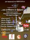 «…και ανθίσανε οι δρόμοι!»: Διαδικτυακή συναυλία του «Μπούσουλα», αφιερωμένη στους πληττόμενους από την πανδημία