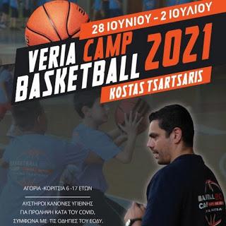 Το 6ο «Veria Basketball Camp»