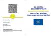 Ευρωπαϊκό Ψηφιακό Πιστοποιητικό Covid: Εκτεθειμένοι οι λαοί στην πανδημία και το φακέλωμα από ΕΕ και κυβερνήσεις