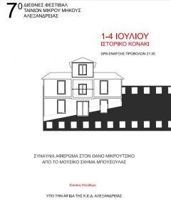Το 7ο Διεθνές Φεστιβάλ Ταινιών Μικρού Μήκους Αλεξάνδρειας ετοιμάζεται να ανοίξει τις πύλες του