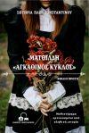 Μόλις κυκλοφόρησε από τις Εκδόσεις Αποστακτήριο το συγκλονιστικό μυθιστόρημα της Σωτηρίας Παπακωνσταντίνου, ''Ματθίλδη Αγκάθινος Κύκλος''