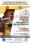 Εργατικό Κέντρο Βέροιας: Εργαστήριο νομικής πληροφόρησης με θέμα «Οι νέες ρυθμίσεις του ασφαλιστικού»