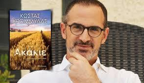 Κώστας Κρομμύδας, ηθοποιός, συγγραφέας: «Είναι τόσο όμορφο το ταξίδι που κάνω με τον Ακάκιο που θέλω να το απολαύσω»