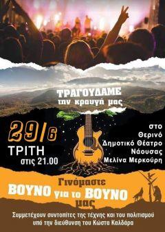 SOS ΒΕΡΜΙΟ : Νέα Ημερομηνία Διεξαγωγής της Συναυλίας καθώς και Αλλαγή Χώρου