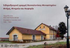 Επιστημονική Ημερίδα  «Σιδηροδρομική γραμμή Θεσσαλονίκης-Μοναστηρίου: Μνήμη, Μνημεία και Αειφορία»