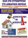 Συγκέντρωση κατά των πλειστηριασμών στη Βέροια (21/12)