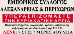 ΣΩΣΤΗ ΑΠΟΦΑΣΗ: Εμπορικός Σύλλογος Αλεξάνδρειας: Κλειστά τα μαγαζιά την Κυριακή 15/12