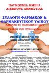 Παγκόσμια Ημέρα Διεθνούς Αμνηστίας :Συλλογή Φαρμάκων και Φαρμακευτικού υλικού στη Βέροια
