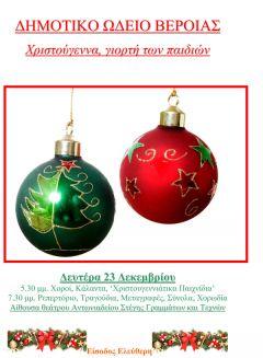 Χριστούγεννα, Γιορτή παιδιών