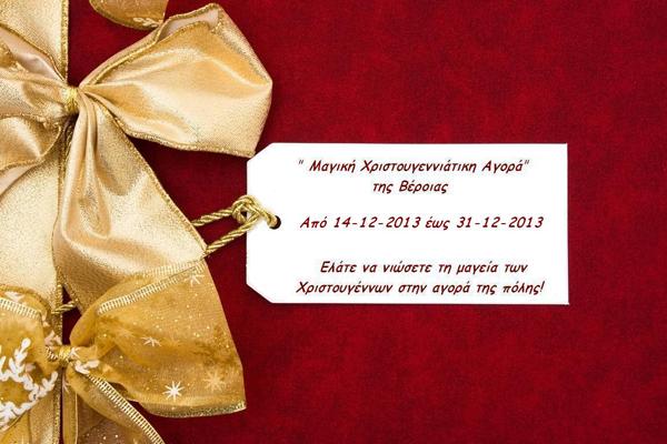 Η «Μαγική Χριστουγεννιάτικη Αγορά» της Βέροιας