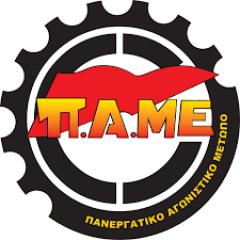 ΠΑΜΕ: Συνδικάτα στην υπηρεσία της… «παραγωγικότητας»