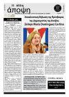 Αποκλειστική δήλωση της Πρέσβειρας της Δημοκρατίας της Κούβας  Zelmys Maria Dominguez Cortina
