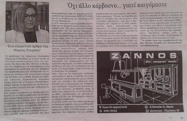Τι δεν γράφει η ευρωβουλευτής της Ν.Δ Μ. Σπυράκη…
