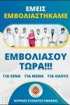 Ιατρικός Σύλλογος Ημαθίας: «Εμπιστεύσου την επιστήμη . Εμβολιάσου τώρα»
