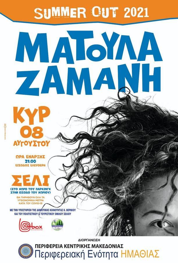 Σέλι : Δωρεάν συναυλία της Ματούλας Ζαμάνη