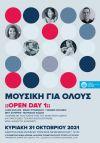 Εκπαιδευτικό πρόγραμμα του Δημοτικού Ωδείου Νάουσας «Εστία Μουσών» «Μουσική για όλους»