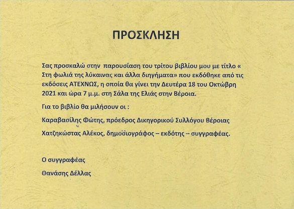 """Σήμερα παρουσιάζεται στη Βέροια το βιβλίο του Θανάση Δέλλα """"Στη φωλιά της λύκαινας"""""""