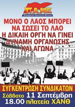 Κάλεσμα του ΠΑΜΕ στο συλλαλητήριο των συνδικάτων στη ΔΕΘ