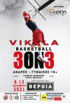 """Vikela Basketball 3 on 3"": Από 8 έως 12 Σεπτεμβρίου 2021 στη Βέροια!"
