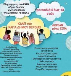 ΚΑΠΑ Δήμου Βέροιας: Σε ποια ΚΔΑΠ έχει ελεύθερες θέσεις