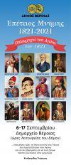 Έκθεση του Λαογράφου Ερευνητή κ. Γεώργιου Κοτζαερίδη «Επέτειος Μνήμης 1821-2021  Οπλαρχηγοί του Αγώνα του 1821» στο Δημαρχείο Βέροιας