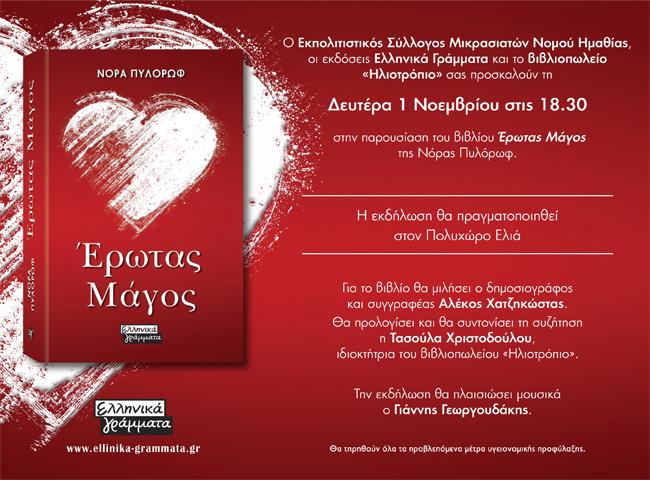 """Παρουσίαση του βιβλίου """"Ερωτας Μάγος"""" στη Βέροια"""