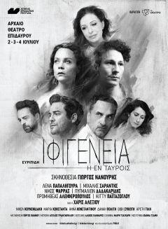 """Πρόγραμμα εκδηλώσεων της Κ.Ε.Π.Α. Δ. Βέροιας στο Θέατρο Άλσους """"Μελίνα Μερκούρη"""""""