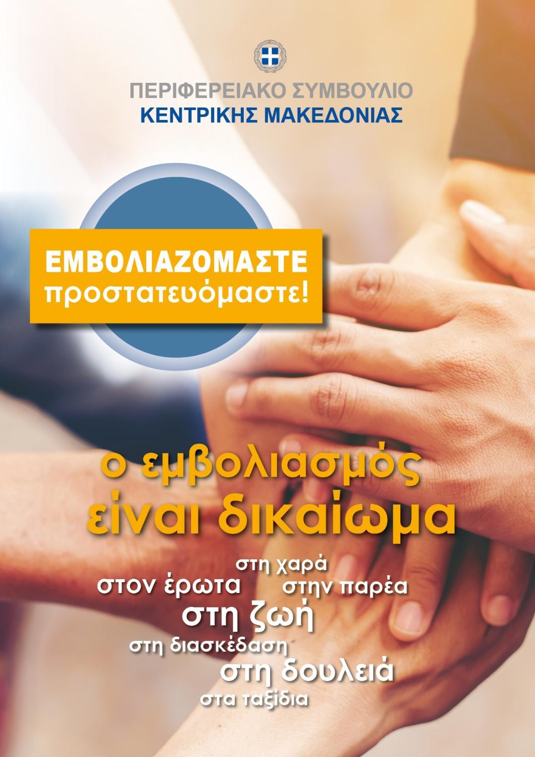 Μήνυμα του Περιφερειακού Συμβουλίου Κεντρικής Μακεδονίας υπέρ του εμβολιασμού: «Εμβολιαζόμαστε, προστατευόμαστε»