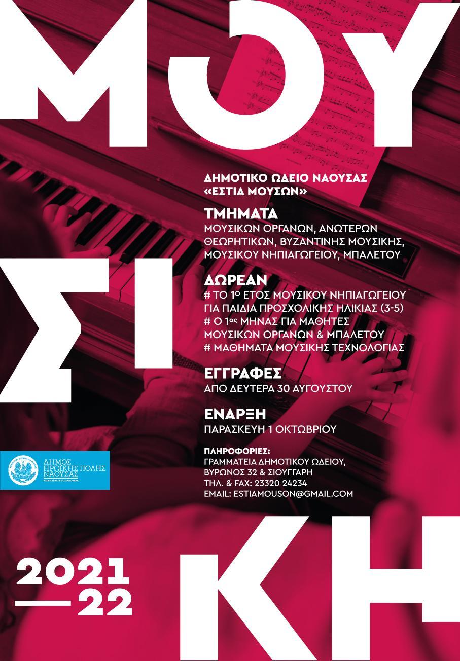 Δωρεάν μαθήματα γνωριμίας με τη μουσική και το χορό από το Δημοτικό Ωδείο Νάουσας