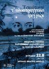 Η Εφορεία Αρχαιοτήτων Ημαθίας γιορτάζει τα 200 χρόνια της Ελληνικής Επανάστασης με ένα αφιέρωμα στο έργο του Διονυσίου Σολωμού