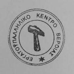 Εργατικό Κέντρο Βέροιας: ΟΛΟΚΛΗΡΩΣΗ ΔΡΑΣΕΩΝ ΝΟΜΙΚΗΣ ΠΛΗΡΟΦΟΡΗΣΗΣ