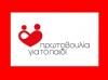 Πρόσκληση σε Διαδικτυακή Ημερίδα  του Σπιτιού της Βεργίνας και της Στέγης Ημιαυτόνομης Διαβίωσης νέων