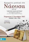 Εκδήλωση παρουσίασης του βιβλίου των τμημάτων Δημιουργικής Γραφής του Δήμου Νάουσας (''Κρυμμένα μυστικά στη Νάουσα '')