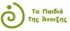 Ευχαριστήριο μήνυμα από τα «Τα Παιδιά της Άνοιξης»