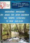Εθελοντική αιμοδοσία στο άλσος Αγίου Νικολάου με πρωτοβουλία του Νοσοκομείου Νάουσας σε συνεργασία με τον Δήμο Νάουσας (Τετάρτη 11 Αυγούστου 2021)