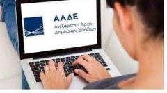 Στα 3,43 δισ. ευρώ οι απλήρωτες φορολογικές υποχρεώσεις