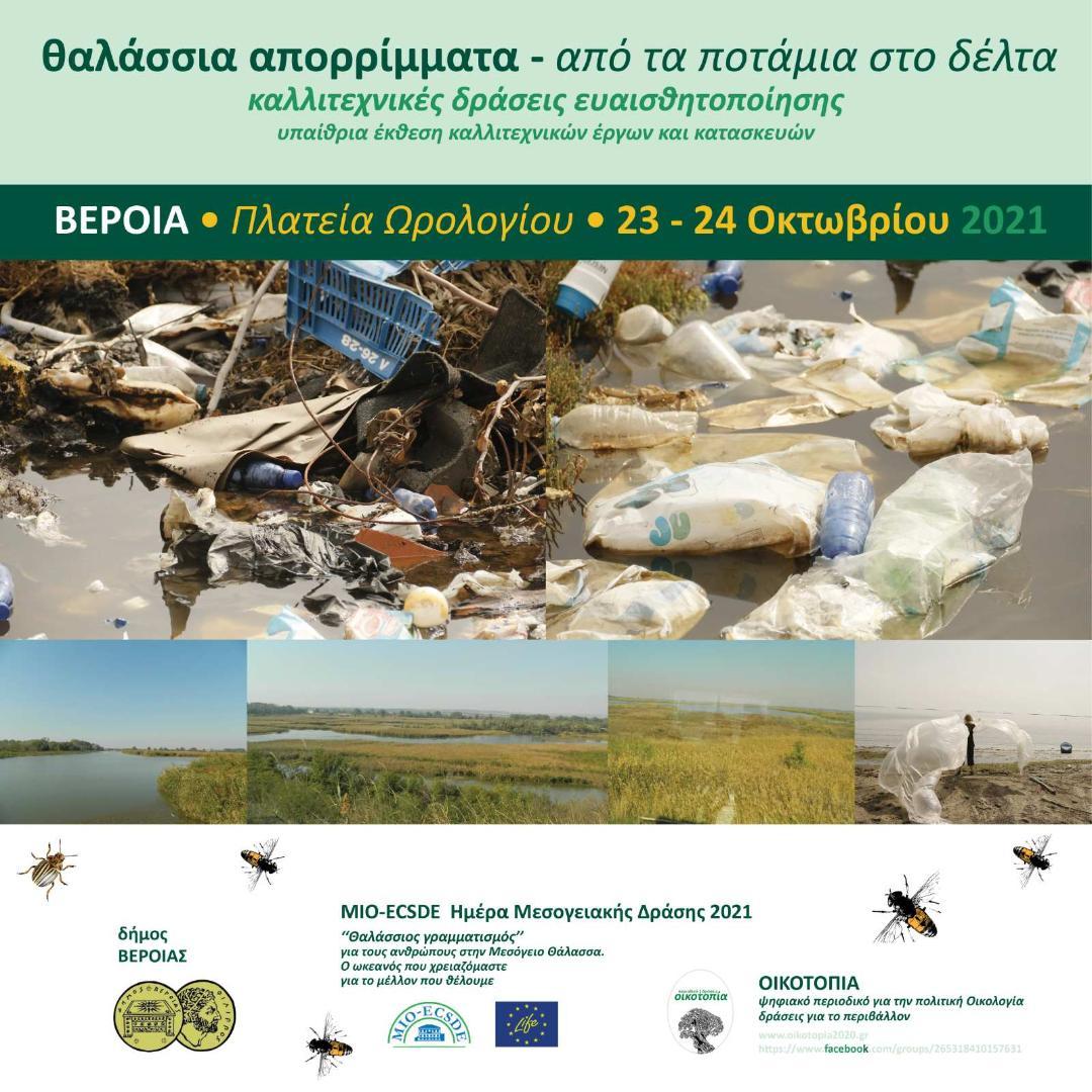 """Συνεργασία Δήμου Βέροιας με ΟΙΚΟΤΟΠΙΑ για τις δράσεις """"Θαλάσσια απορρίμματα, από τα ποτάμια στο Δέλτα """""""