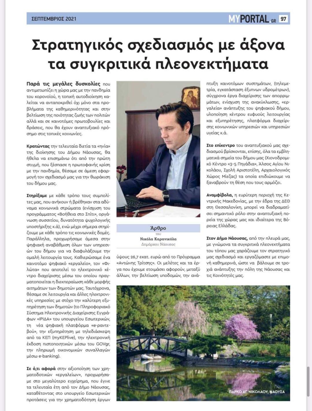 Άρθρο Δημάρχου Νάουσας Νικόλα Καρανικόλα στην έντυπη ειδική έκδοση του ιστότοπου MyPortal.gr για την 85η ΔΕΘ