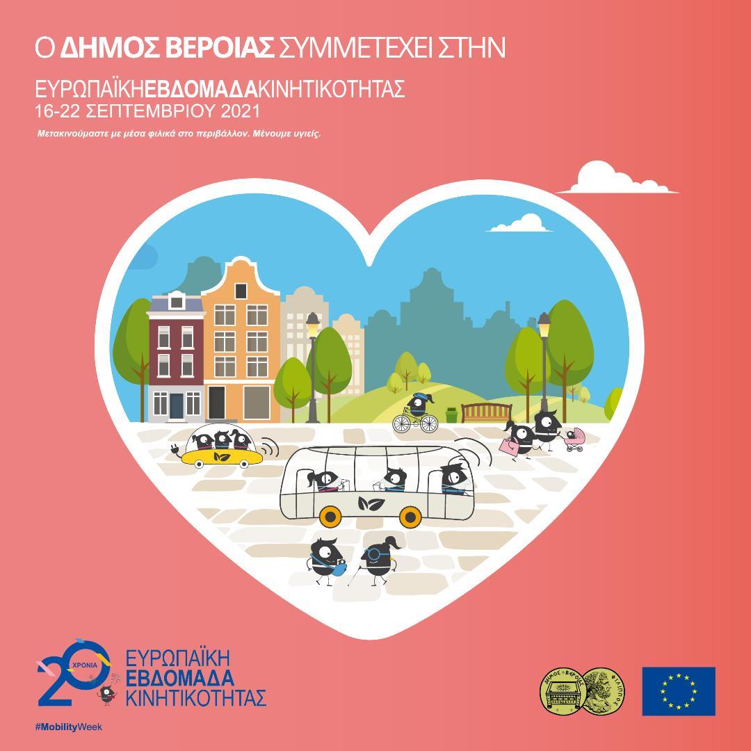 Aσφαλής μετακίνηση και κινητικότητα στο πρόγραμμα των εκδηλώσεων του Δήμου Βέροιας