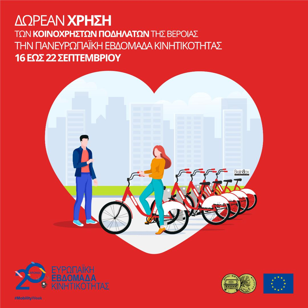 Μετακινήσου Δωρεάν με τα κοινόχρηστα ποδήλατα του Δήμου Βέροιας την Ευρωπαϊκή Εβδομάδα Κινητικότητας