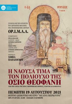 Μουσική συναυλία προς τιμήν του Πολιούχου της Νάουσας, Οσίου Θεοφάνους